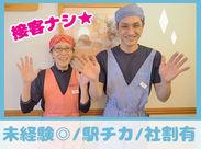 ≪岡山駅スグ≫ 主婦(夫)さん多数活躍中の職場!! 未経験&ブランクがある方も大歓迎!! 週4日~♪シフトの相談もお気軽に◎
