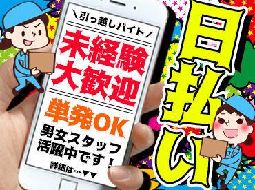 経験不問!チャレンジも応援! 『アート引越しセンター』スタッフ大募集!!