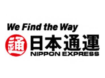 """<5名採用予定>誰もが知っている""""日本通運""""!! 今年は安定企業で腰を据えて働いてみませんか?"""