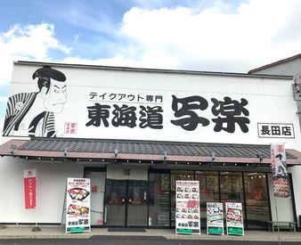 マツモトキヨシ寺田店の隣りの店舗です! 車通勤もOK◎(駐車場あり)  お寿司を社割でお持ち帰りすることもできます★