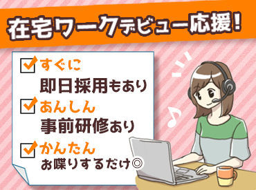 ≪インターネット環境があればOK★≫ まずは、オフィスでの研修からスタート! 未経験の方も安心してはじめていただけます♪