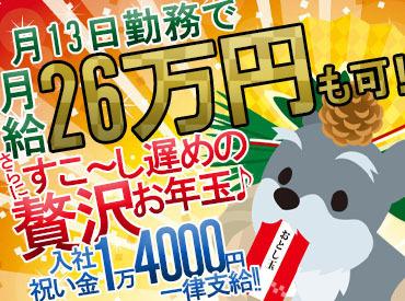 【施設警備STAFF】稼ぎたいなら、今だ!たっぷり«日給1万8000円~»さ・ら・に«入社祝い金1万4000円»そ・し・て«研修修了で手当3万2000円»