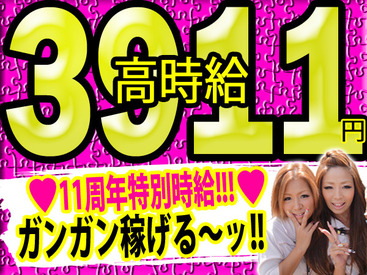 【ホール】(b'v`★)≪11周年突入、特別キャンペーン!!!■時給3911円→サンキュー11周年■BIRTHdayイベントでドンドン稼げる~ッ♪♪