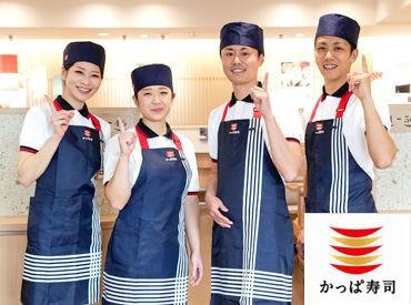 【かっぱ寿司Staff】\\気の合う友達に出会えるかも♪//学生・フリーター・主婦さん…幅広く活躍♪在籍スタッフが多いのでシフトの融通も◎