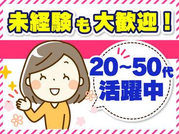 未経験OK!事務のオシゴト♪ 高時給1,600円スタート!