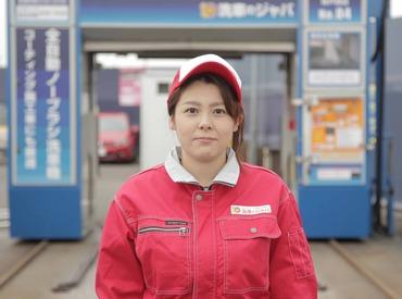 【洗車場スタッフ】短期OK!『期間限定のお小遣い稼ぎ』もOK★<特別な知識も経験もいりません>従業員の8割が女性!安心して働ける環境です♪