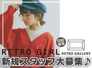 10代~20代の若い女の子に大人気の「RETRO GIRL」で販売スタッフ大募集◎人気ブランドで憧れのアパレルデビューしませんか?