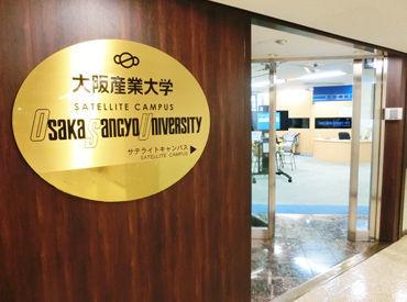 大阪産業大学の梅田サテライトでのお仕事です♪ 予約の管理をしたり、受付したり…人との交流もできますよ◎