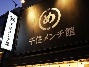 月給28万円以上!月8~9日休み◎今後も新規出店計画アリ!お店の経営スキルも学べる環境です☆