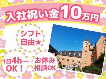 \\入社祝い金10万円★// 学生以下のお子さんがいる方は1人につきプラス1万円支給! 子育て中の方も安心して働けます♪
