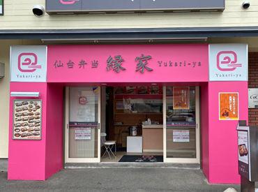 カメイアリーナ仙台(仙台市体育館)さん近くの お弁当屋さん♪ ピンクの外観が目印です★