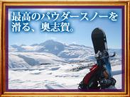 パウダースノーを体験するなら奥志賀に行こう♪ 直営スキー場リフト券無料!さらにレンタル割引OK!