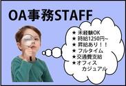 \未経験OK★経験者優遇/ 研修や専任STAFFの充実のサポートで、 どなたも安心のお仕事スタートが可能です♪ ※イメージ