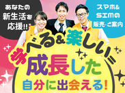 月収例26万円以上可能★未経験からしっかり稼げる!