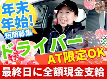 【デリバリー】\12月下旬~1月上旬まで☆/2週間前後でサクッと稼ごう♪★ATの軽自動車 ★お店の近郊のみ運転初心者さんもトライしやすい!