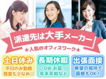 ◆◆20~30代の女性が活躍中!!◆◆ [土日休み][車通勤OK][在宅勤務(リモートワーク)]など◎ 嬉しいポイントがいっぱい★