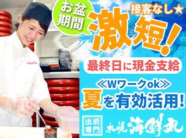 【厨房スタッフ】\8月上旬のお盆期間だけ☆/1週間前後でサクッと稼ごう♪店内でカンタンな調理補助!【未経験OK】Wワーク・両立バイトにも◎