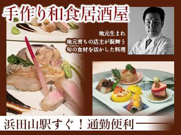 【ホール・キッチン】オーナーは浜田山生まれ、浜田山育ち!大人が楽しめる!!地元密着手作り和食居酒屋浜田山を一緒に盛り上げませんか?