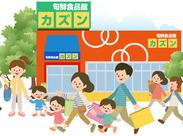 未経験の方でも大歓迎◎カズン 平井店で一緒にスタート!日曜日は時給100円UPだから稼げます!