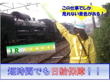 【JRの列車見張】\なんと!面接した方98%採用☆/安定のJRで働けるチャンス(*'∀')日・週・月払いぜ~んぶ可能!交通費全額◎直行直帰OK♪