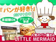 *☆人気職種:ベーカリーStaff☆* 1度は憧れる人も多いかも…♪大好きなパン・スイーツに囲まれてお仕事できるチャンスです!