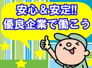 \働きながら免許をGET!/ 枚方市にある大手企業で 機械部品の梱包/出荷をお任せ♪