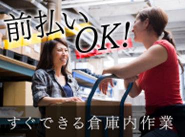 人気のピッキング作業!!  簡単軽作業なので  未経験から始めた  男女スタッフ活躍中!!
