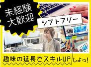 横浜駅から徒歩3分の便利なオフィス☆PCをいじることが好きな方・スキルアップしたい方などに♪