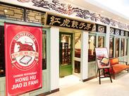 「中華料理が好き!」その気持ちだけでも大歓迎! 楽しく働くなら≪紅虎餃子房≫で♪ お友達との応募もOK◎