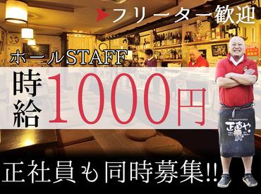 【ホールSTAFF】\高時給1000円~の居酒屋バイト/中華が美味いッ!!気さくなオーナーがお待ちしてます◎【週1/3時間~OK】×【まかない付】♪