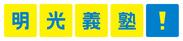 ≪CMで話題のムービー公開中≫ 明光義塾の先生のお仕事を追ったムービー公開中♪ 今すぐHPをチェック★