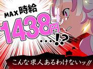 「MAX時給1438円!?そんなうまい話があるわけない!」 ⇒未経験でも高時給START!