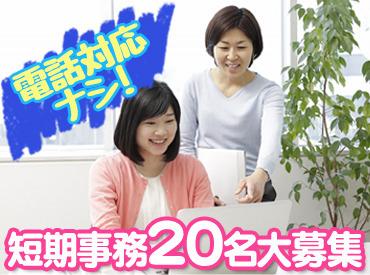 【事務】11/8(水)~12/20(水) 年末までの短期事務!電話対応なし&PC入力できればOKなカンタンなお仕事です!