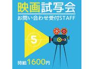 ★気になる最新映画情報を誰よりも早くGET★映画試写会の問い合わせ受付STAFFを大募集!1ヶ月で28万円以上も可能です♪