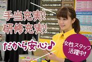 ☆土日祝は時給50円UP☆ 休日を生かして効率的に働けます♪ 嬉しい「昇給」も有り◎ 頑張りはしっかり評価します☆