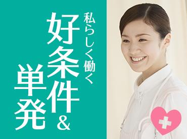【正・准看護師】\単発だから1日~勤務可能!/≪時給1900円~≫ブランク、未経験、WワークOK◎看護師資格を活かそう♪♪