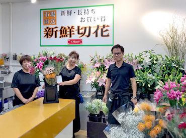 地元で人気のお花屋さん【タチヤ】☆ 新しいSTAFFを大募集中です!
