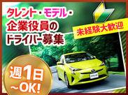 【送迎ドライバー】高日給20,000円以上可!日払い/寮相談/週1~ok
