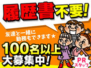 ◆高時給でシッカリ稼げます! 卒業旅行やクリスマスプレゼントの資金集めに! 〔週払いOK〕お給料もスグにGETできます♪