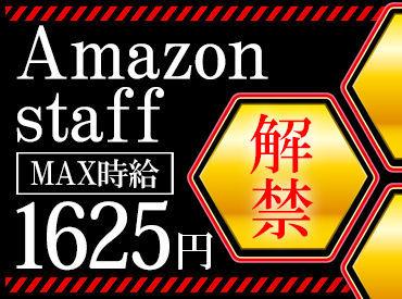 ★見逃せない!!今季最大の大募集★ 採用率は驚愕の99.9%! 今なら働けるチャンス◎ #Amazon #amazon #アマゾン