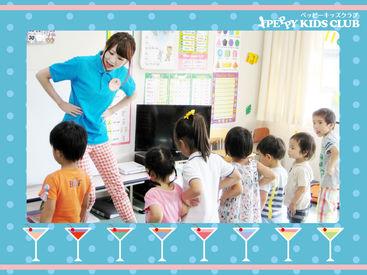 講師経験は関係ありません!子ども達と一緒に 英語を楽しめればOK★ ご自身の英語力を活かしてみませんか?