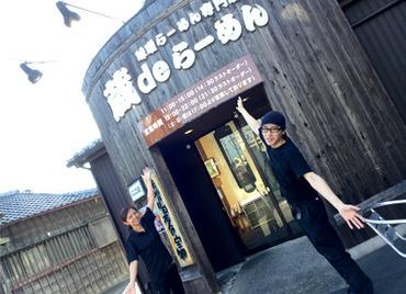 """【ホールstaff】常連さんや観光客からも大人気☆彡味噌にこだわる蔵deらーめん♪""""飲食バイトって楽しい!""""そう感じられる素敵空間*"""