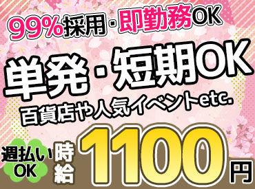 \好きなトキに働ける◎登録制/ 東京都内・千葉県内にオシゴトたくさん♪ まずはお気軽に登録へ★