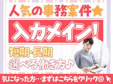 大阪市北区・中央区を中心にご案内中! 勤務地は色々あります◎◎ まずは気軽にご応募ください♪