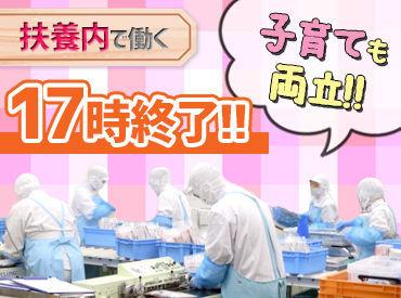 《完全分担制!工場Work☆》 魚の加工や袋詰めのお仕事! 創業100周年の老舗企業です♪