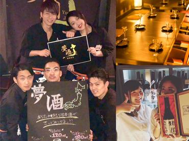【日本酒バーStaff】*◆話題の人気店が3月中旬に新店OPEN◆*おしゃれ日本酒Barでバイトデビュー♪まかない無料★テスト休み/旅行etc.シフト融通◎