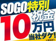 \SOGO特別祝金10万円プレゼント/★9月末まで