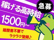 うれしい★高時給1500円スタート♪♪ 3ヶ月目からも高時給1350円で 月収27万以上ガッツリ稼ぐことも可能!