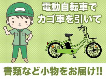 現在は20代・30代のスタッフが活躍中☆ 電動自転車や軽自動車でラクラク配達♪