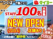 \STAFF100名の大募集は今だけ♪/ もちろん接客未経験の方も大歓迎です◎ 研修制度もバッチリ整っています!